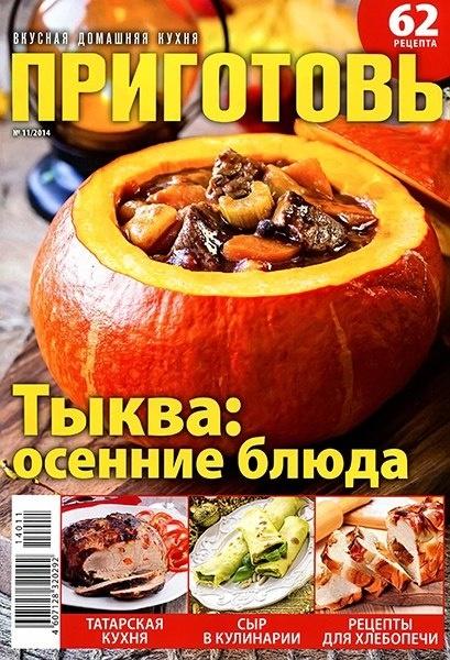 Книга Журнал: Приготовь №11 (ноябрь 2014)