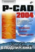 Книга P-CAD 2004