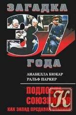 Книга Подлость союзников. Как Запад предавал Сталина
