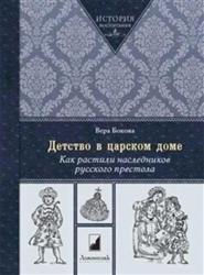 Книга Детство в царском доме. Как растили наследников русского престола