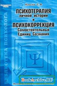 Книга Психотерапия личной истории и психокоррекция Самостоятельных Единиц Сознания.