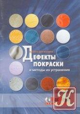 Книга Дефекты покраски и методы их устранения
