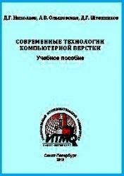 Современные технологии компьютерной верстки