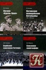 """Книжная серия """"Враги и союзники"""" в 14 томах."""