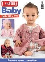 Журнал Сабрина Baby № 7 2013