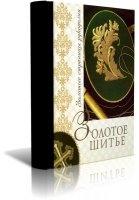 Журнал Золотое шитье