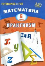 Книга Математика, 6 класс, Практикум, Готовимся к ГИА, Шестакова И.В., 2014