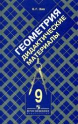 Книга Геометрия. Дидактические материалы. 9 класс. Зив Б.Г. 2009