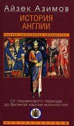 Книга История Англии, От ледникового периода до Великой хартии вольностей, Азимов А., 2005