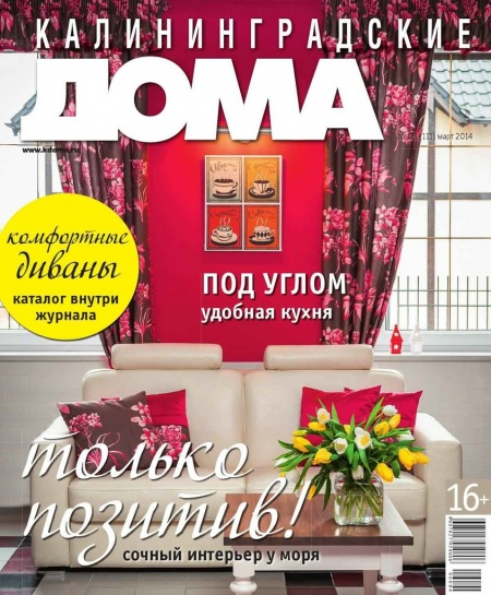 Книга Журнал: Калининградские дома №3 (март 2014)