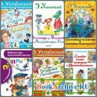Книга Эдуард Успенский (167 книг)
