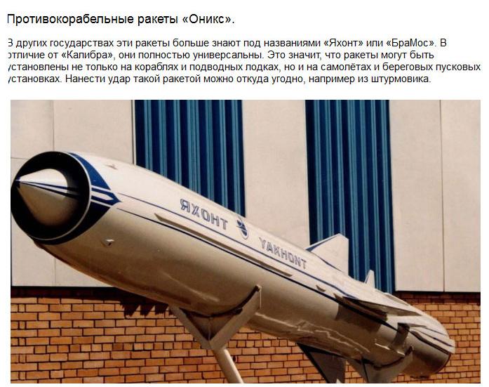 Российское оружие, аналогов которому нет в мире