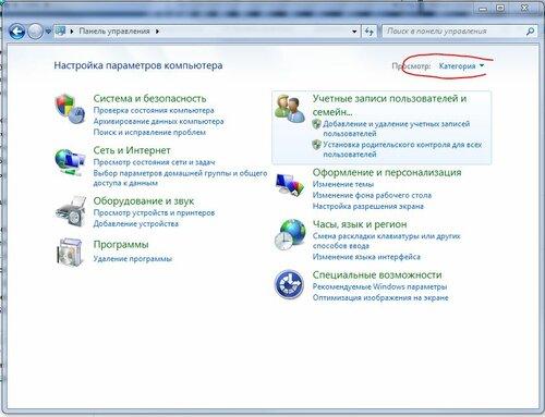 Панель управления - Просмотр:категории