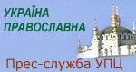 Україна Православна. Официальный сайт Украинской Православной Церкви