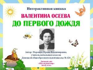 ИНТЕРАКТИВНАЯ КНИЖКА В. ОСЕЕВА Порошук И. В..jpg