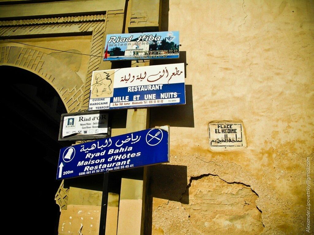 Марокко / Morocco 0_58b89_318a303d_XXL