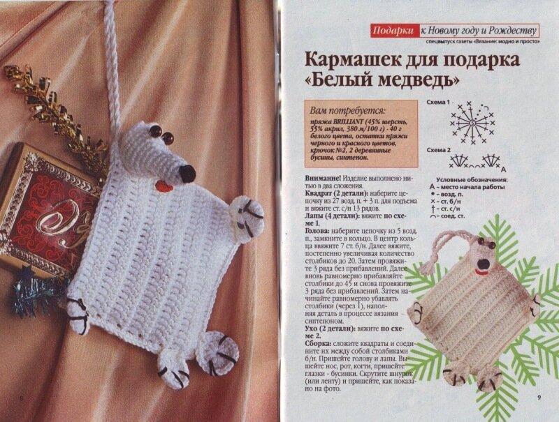 Идеи подарков к новому году 2014 своими руками