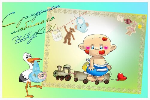 Поздравления с днем рождения внука прикольное