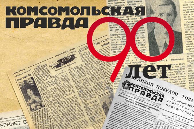 """""""Комсомольская правда"""" - 90 лет"""