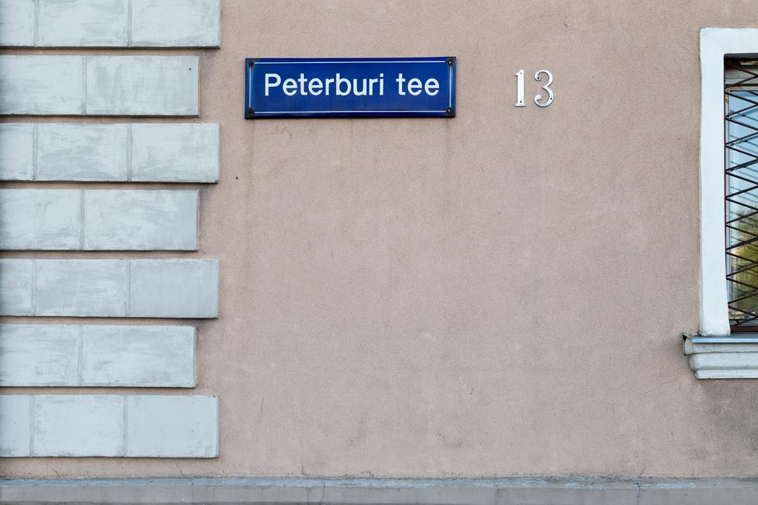 Таллин, Петербургское шоссе