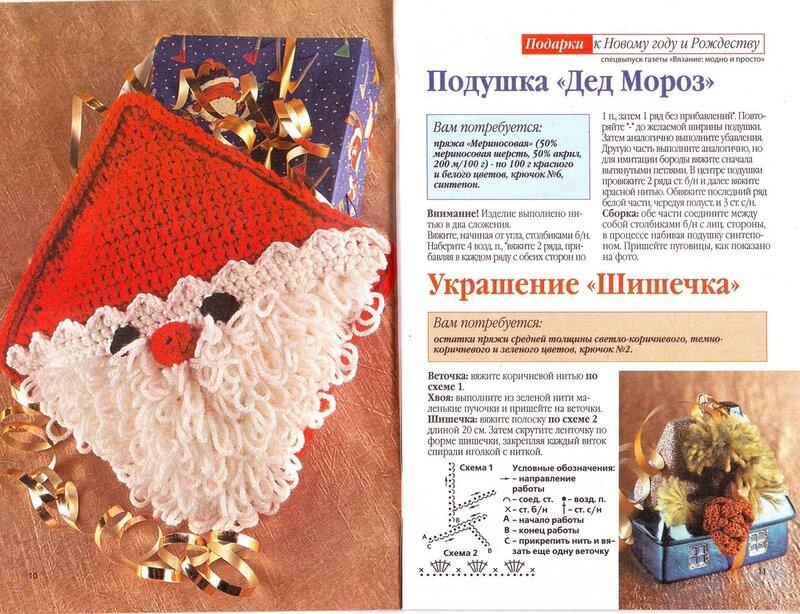 Подарки на новый год вязаные крючком со схемами