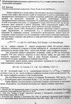 5 Об интерпретации изотопных сдвигов... района падения Тунгусского метеорита