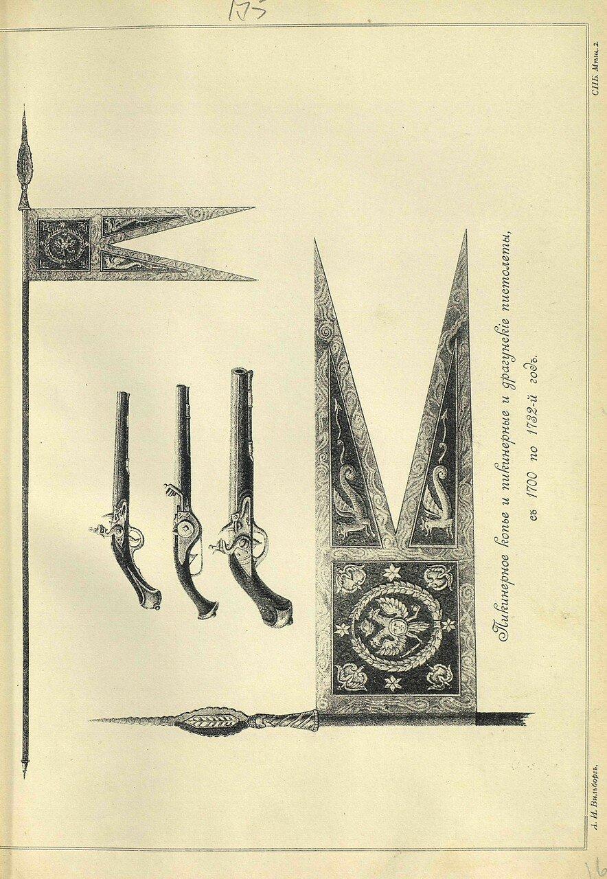 175. Пикинерное копье и пикинерные и драгунские пистолеты с 1700 по 1732-й год