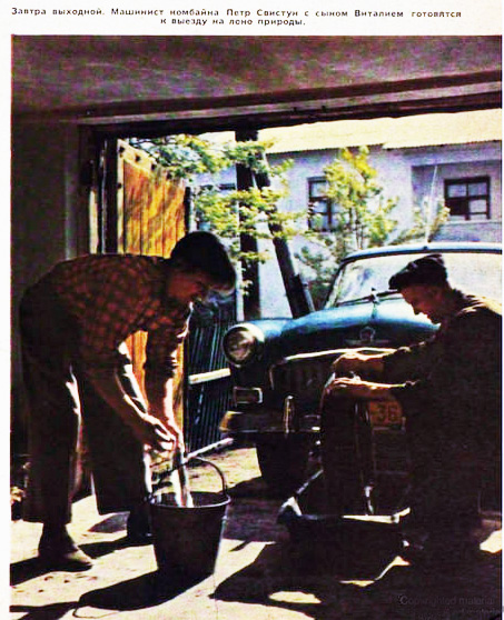 1961-35 Завтра выходной Петр Свистун с сыном Виталием мыл Волгу, собираясь ехать в Сталино Николай Козловский1.jpg