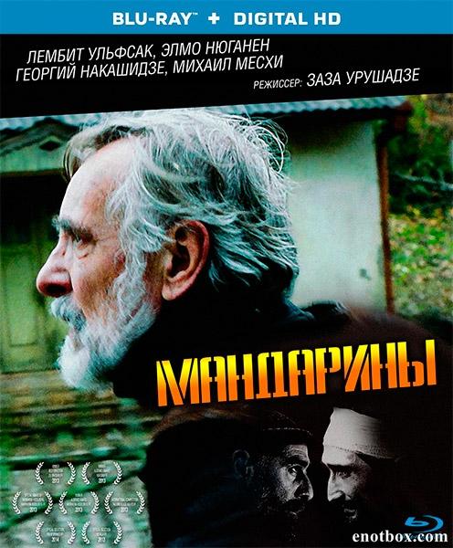 Мандарины / Tangerines / Mandariinid (2013/BD-Remux/BDRip/HDRip)