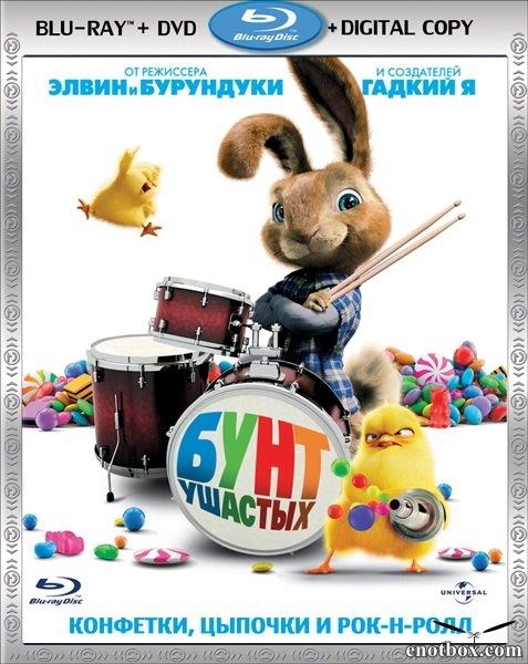 Бунт ушастых / Hop (2011/BDRip/HDRip)
