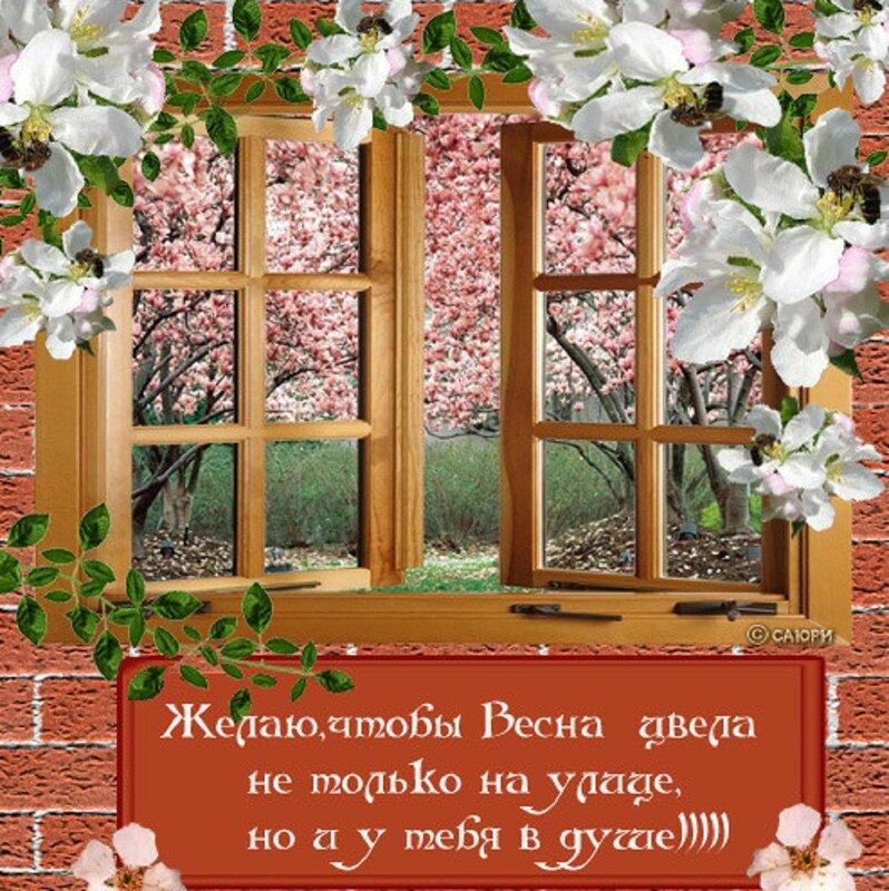 Картинки весна с надписями красивые