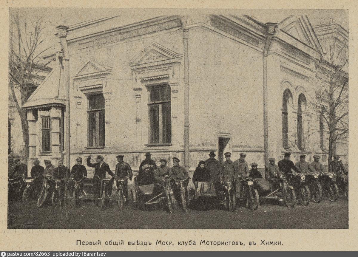 1913 Motoristy.jpg