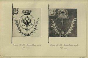 218-219. Знамя Л.-Гв. Семеновского полка, 1706 года. Знамя Л.-Гв. Семеновского полка, 1706 года