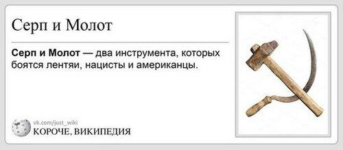 Россия и Запад: Политика в картинках #8