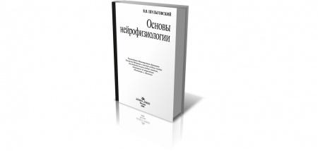 Книга В.В Шульговский, «Основы нейрофизиологии» (2000 г.). Эта книга — ключ к пониманию работы самого загадочного органа — нашего моз