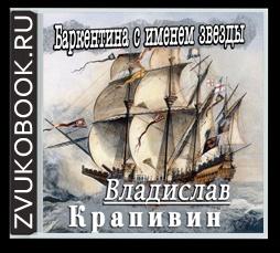 Аудиокнига Владислав Крапивин «Сказки капитанов 2. Баркентина с именем звезды»