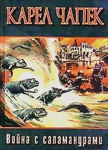 Книга Война с саламандрами