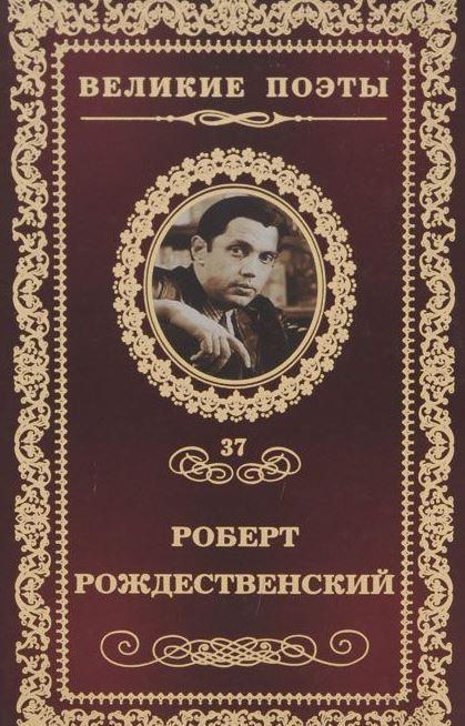 Роберт Рождественский - Стихотворения.jpg
