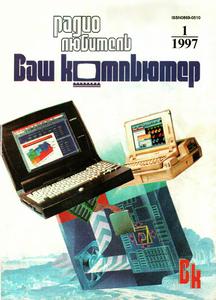 Журнал: Радиолюбитель. Ваш компьютер 0_133aa4_207dd048_M