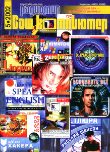 Журнал: Радиолюбитель. Ваш компьютер - Страница 4 0_135812_f5653bd6_M