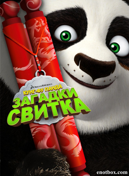 Кунг-Фу Панда: Загадки свитка / Kung Fu Panda: Secrets of the Scroll (2016/WEB-DL/WEB-DLRip)