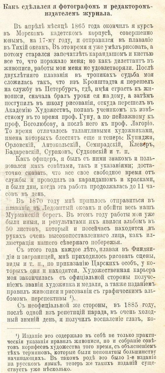 Лавров А.М. часть 1.jpg