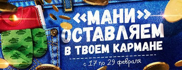 Мани в кармане на День Защитника Отечества в Юлмарт