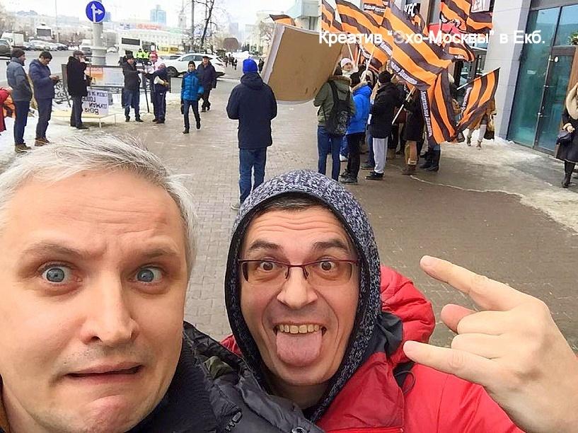 Эхо-Москвы в Екб..jpg