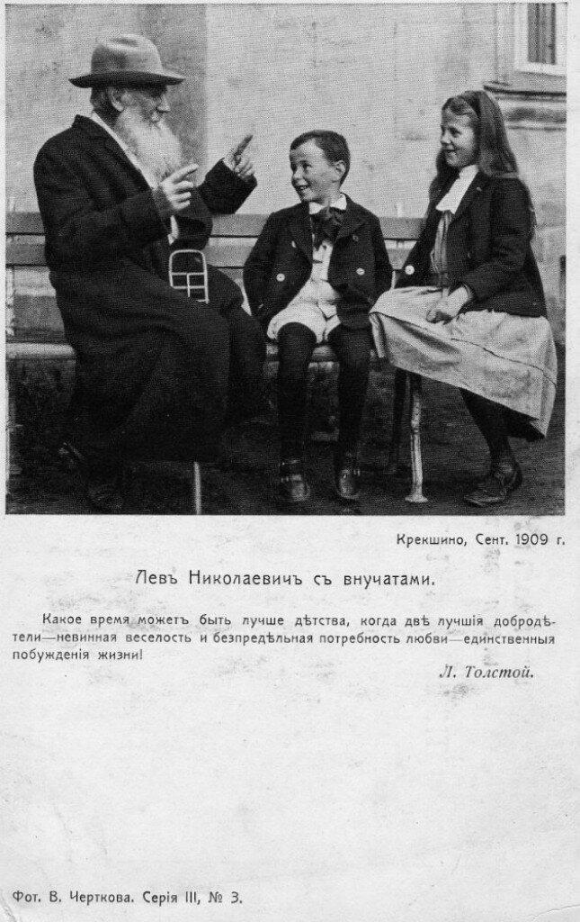 Лев Толстой. Серия III №3