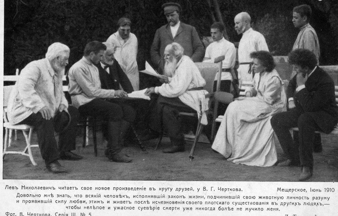 Лев Толстой. Серия III №5