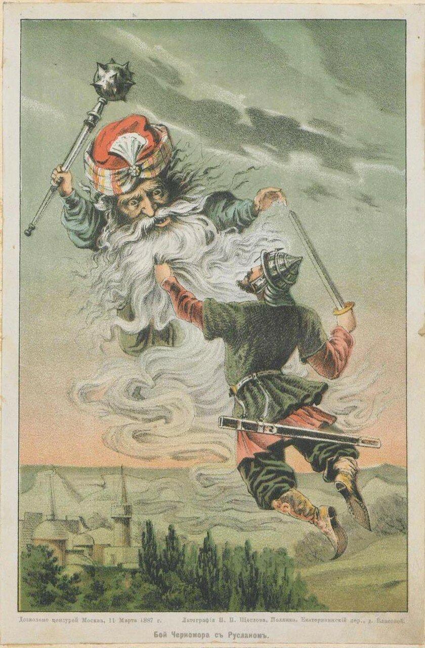 1887. Бой Черномора с Русланом. Москва. Литография П.П. Щеглова