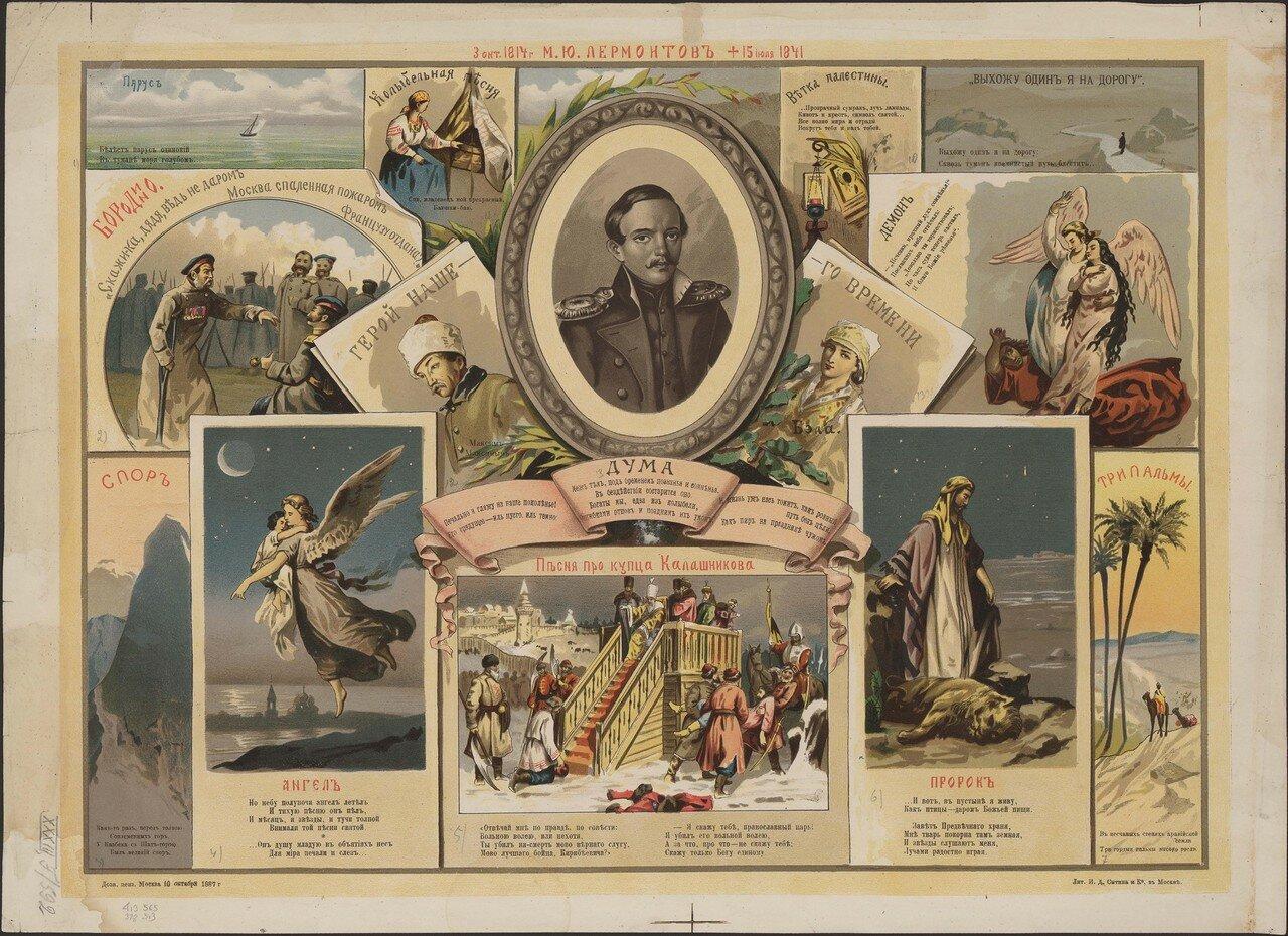 1887. М.Ю. Лермонтов, 3 окт. 1814 г. - 15 июля 1841. Москва, Литография И.Д. Сытина и Ко