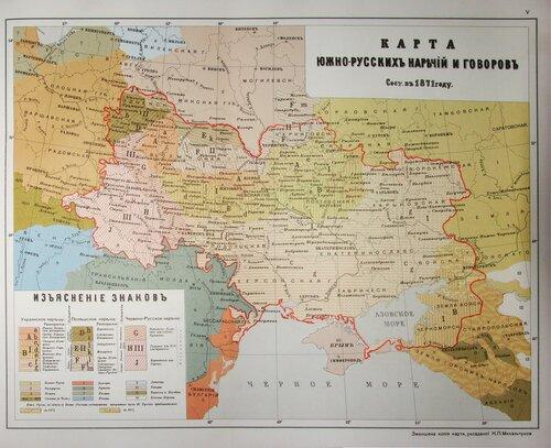 1871. Карта южно-русских наречий и говоров