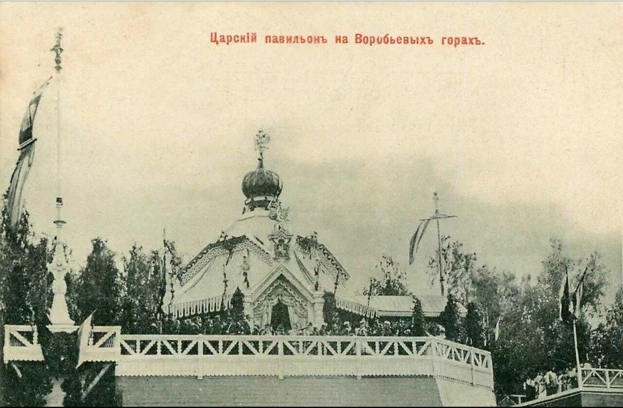 Окрестности Москвы. Воробьёвы горы. Царский павильон